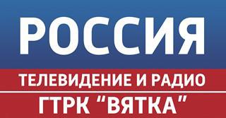 Картинки по запросу ГТРК Вятка