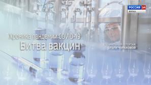 Специальный репортаж «Хроника пандемии COVID-19. Битва вакцин» (02.05.2021)