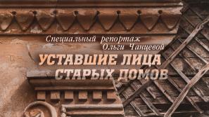 Специальный репортаж «Уставшие лица старых домов» (15.07.2021)