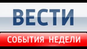 Вести. События недели (05.07.2021 - 11.07.2021)