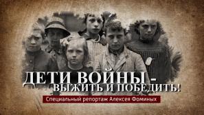 Специальный репортаж «Дети войны - выжить и победить!» (08.05.2021)
