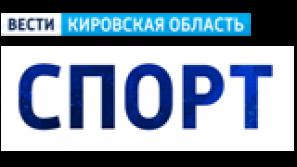 Вести. Спорт (19.09.2021)