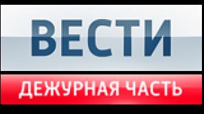 Вести. Дежурная часть (17.09.2021)