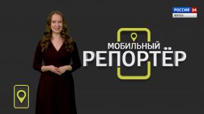 Мобильный репортер (09.04.2021)