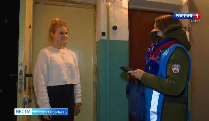 Кировчанам рассказали, как отличить переписчика от мошенника