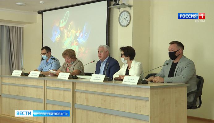 В Кирове прошло совещание по вопросу качества атмосферного воздуха