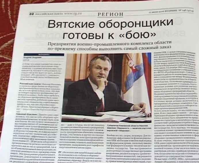 Интервью Николая Шаклеина в