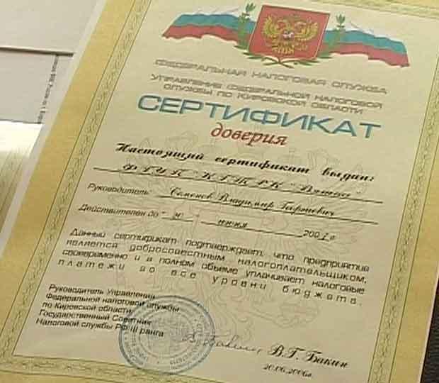 Сертификаты доверия
