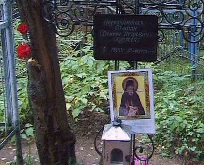 День памяти преподобного Стефана Филейского