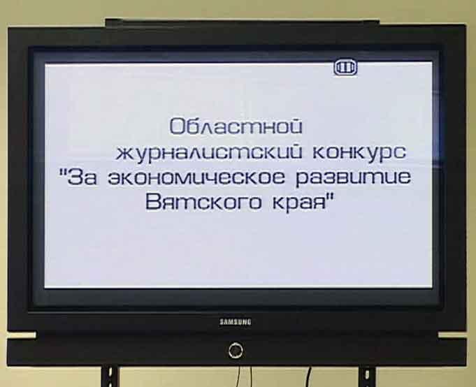 Журналистский конкурс ВТПП