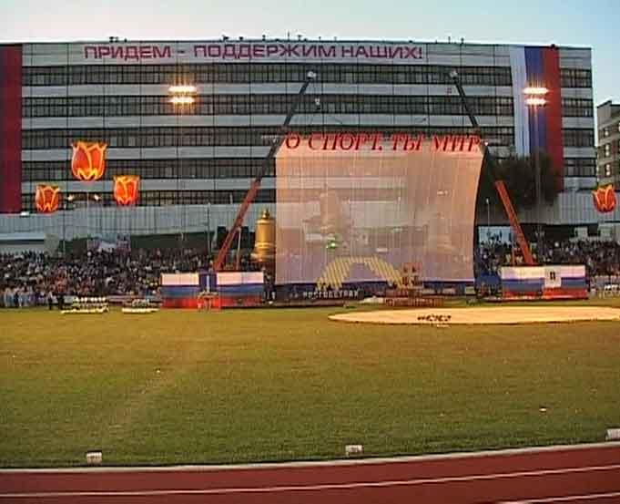 Открытие Олимпиады в Ульяновске