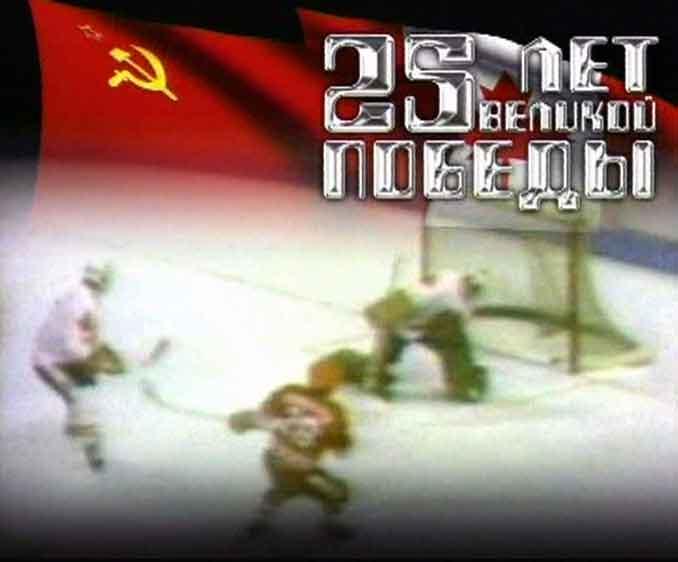 Победа советского хоккея в 1981 году