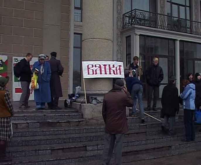 Митинг сторонников переименования Кирова в Вятку