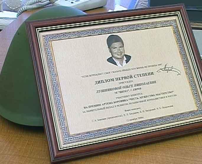 Диплом за лучшее журналистское расследование