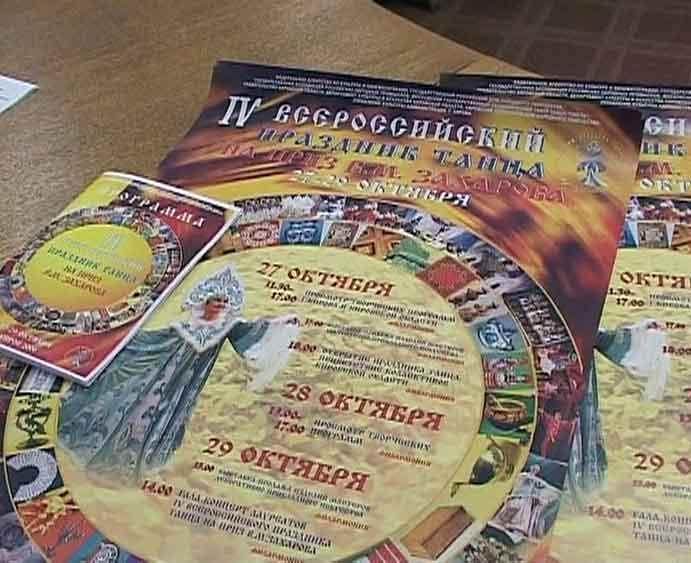 Праздник танца на приз имени Захарова