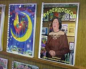 Журналу «Калейдоскоп» - пять лет