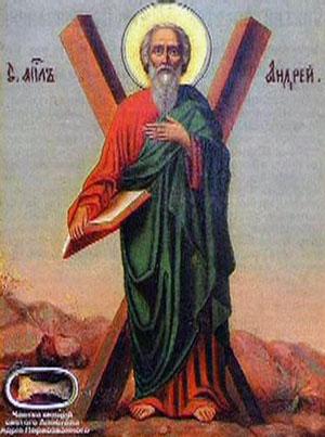 День памяти святого Андрея Первозванного