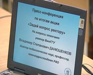 Владимир Данюшенков ответил на вопросы студентов ВГГУ