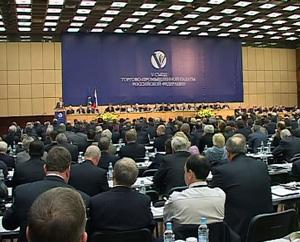 В Москве прошел пятый съезд торгово-промышленной палаты России