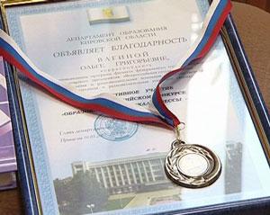 Победители первого конкурса «Образование в зеркале прессы»