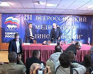Медиафорум партии