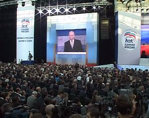 VIII съезд партии «Единая Россия»
