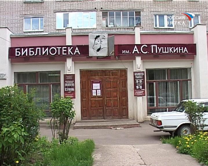 Пушкинской библиотеке - 108!