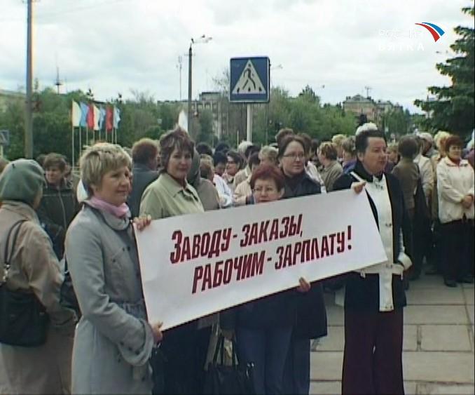 Акция протеста работников завода