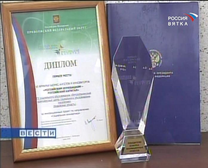 Кировскую область дипломировали