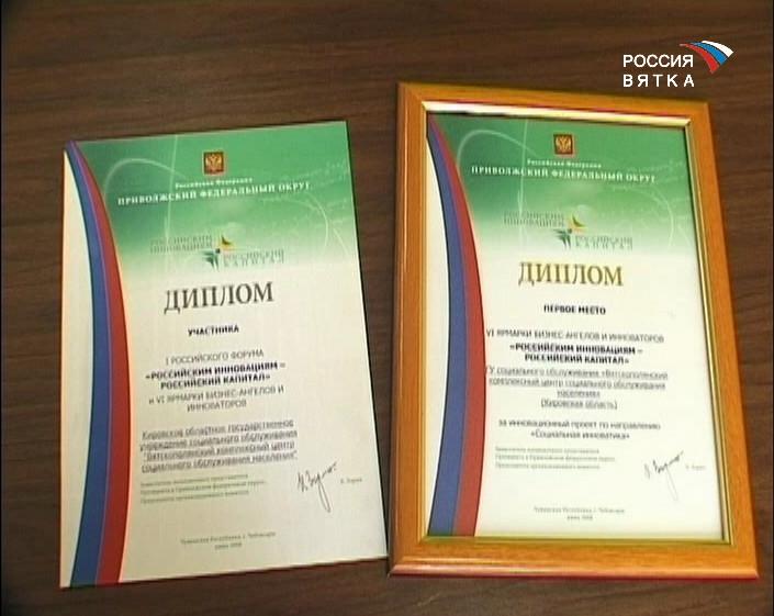 Вятский опыт рекомендован всей России
