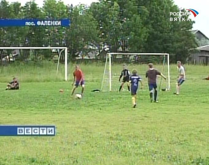 Большой футбол в Фаленках