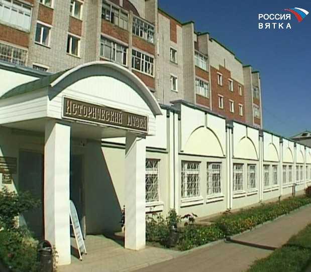 Исторический музей в Вятских Полянах