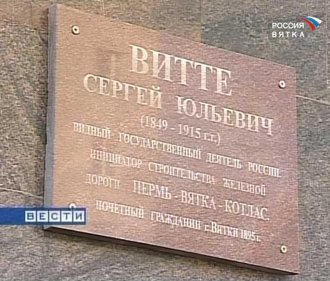 Открытие мемориальной доски Сергею Витте