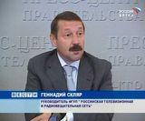 Визит директора Российской телевизионной и радиовещательной сети Геннадия Скляр
