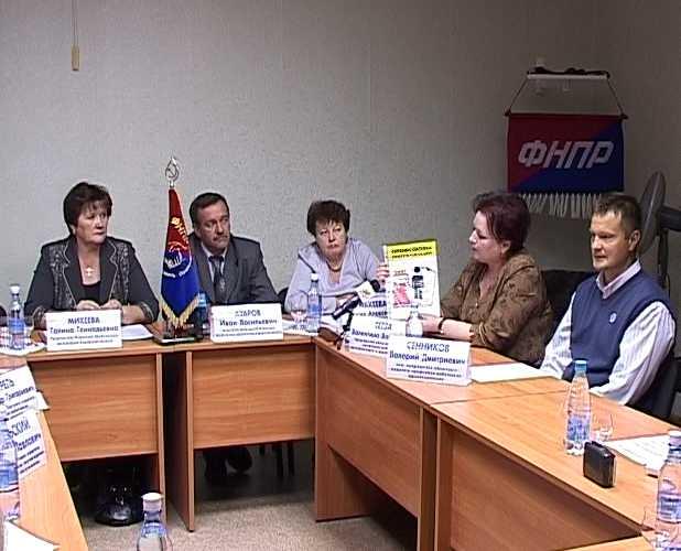 Заседание представителей профсоюзов разных отраслей