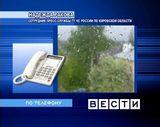Метеопредупреждение от главного управления МЧС по Кировской области