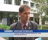 Охрана труда на  Кировском  молочном комбинате