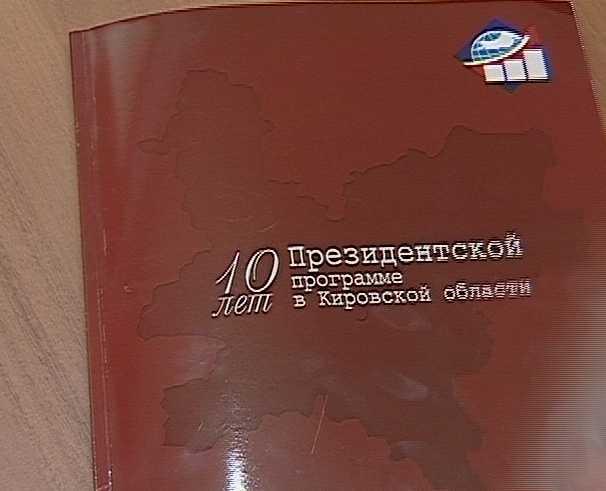 Президентской программе - 10 лет