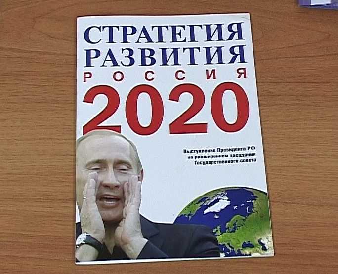 Молодежные организации о стратегии развития 2020 года