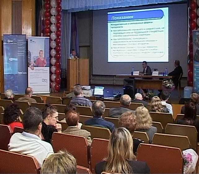 Конференция отоларингологов