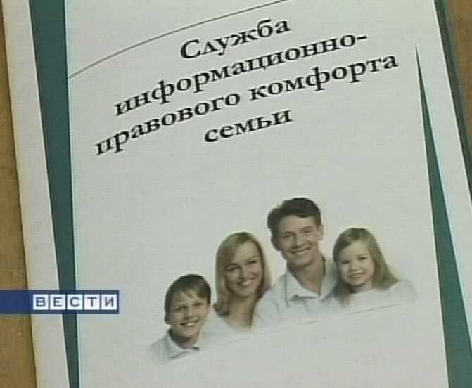 Открытие службы помощи семьи