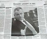 """Интервью губернатора Николая Шаклеина в """"Российской газеты"""""""
