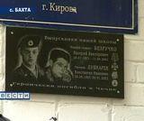 Открытие мемориальной доски в школе № 68