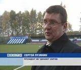 """Динамо"" меняет место прописки"