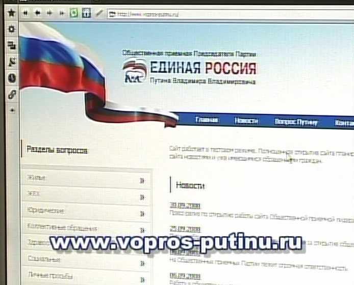 Реальный Путин ответит виртуально
