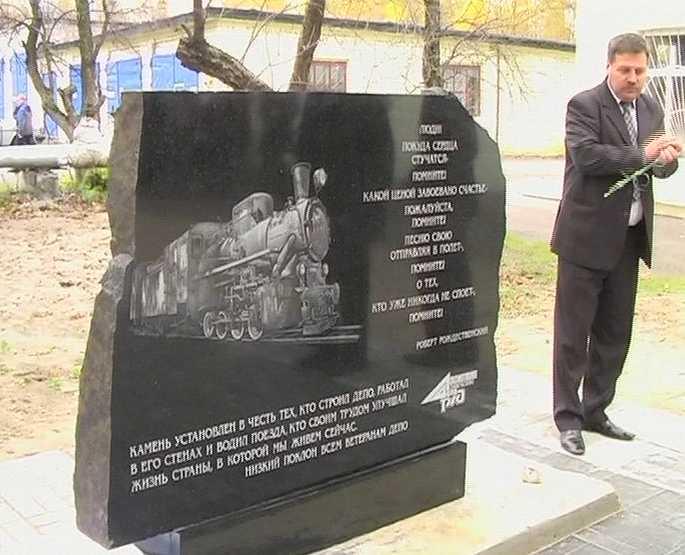 Памятный камень на территории локомотивного депо Лянгасово