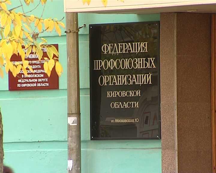 Кировские профсоюзные лидеры готовятся к акции
