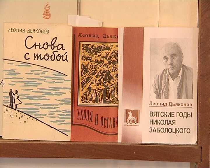 Выставка, посвященная столетию Леонида Дьяконова