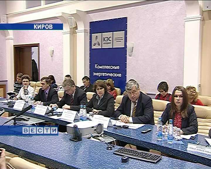 Межрегиональная видеоконференция КЭС-Холдинга