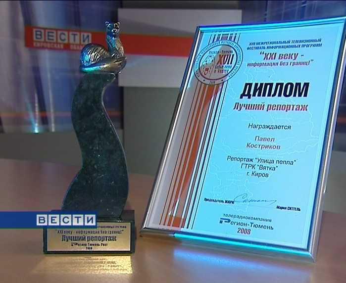 Репортаж «Улица пепла»  признан лучшим на международном телефестивале